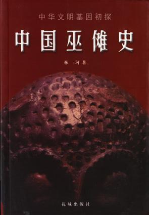 中国巫傩史