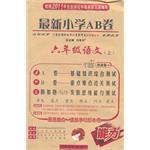 六年级语文(上)(配北京师范大学出版社实验教科书)-最新小学AB卷-(第7次改进版)