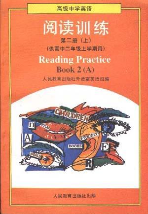 英语阅读训练--第二册(上)
