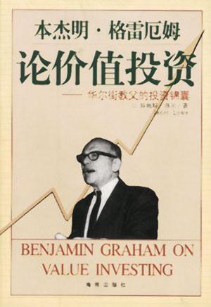 本杰明·格雷厄姆论价值投资