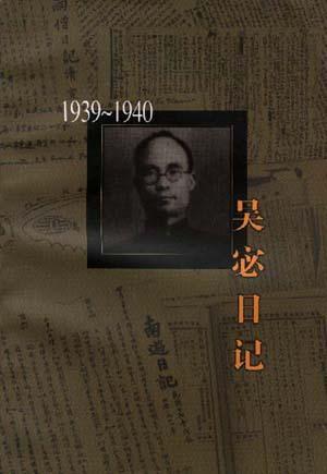 吴宓日记--第7册(1939-1940)