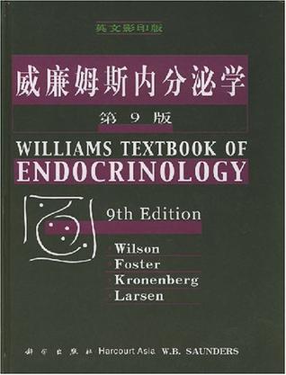 威廉姆斯内分泌学