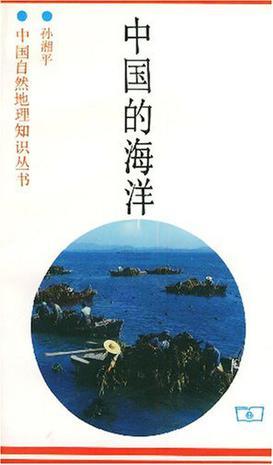 中国的海洋