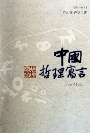 中国哲理寓言