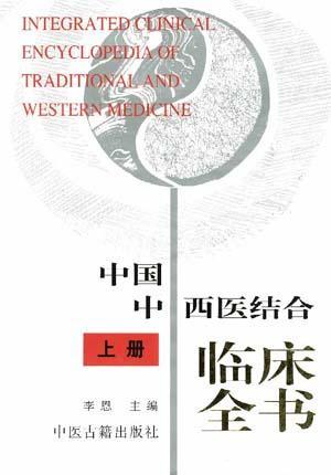 中国中西医结合临床全书(下册)