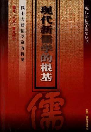 现代新儒学的根基--熊十力新儒学论著辑要
