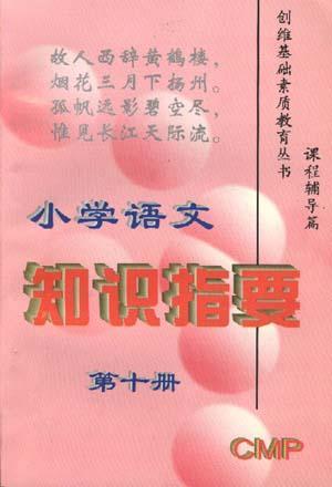 小学语文知识指要 第十册