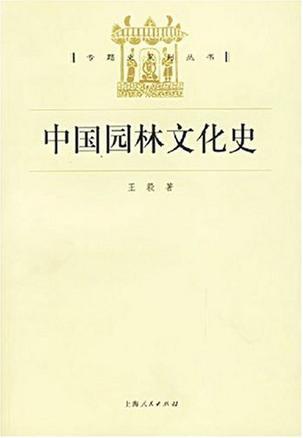 中国园林文化史