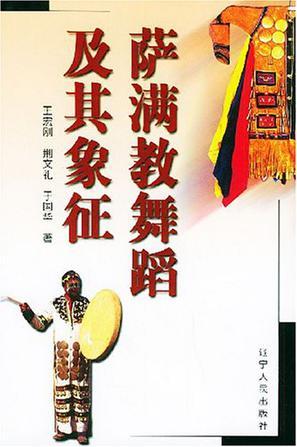 萨满教舞蹈及其象征