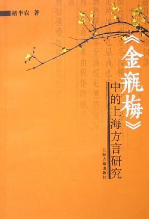 《金瓶梅》中的上海方言研究