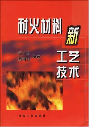耐火材料新工艺技术