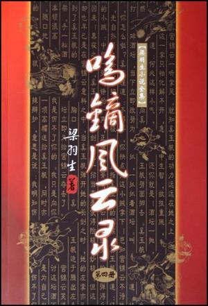 鸣镝风云录(全四册)