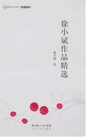徐小斌作品精选