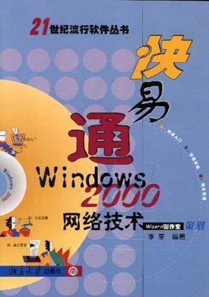 快易通WINDOWS 2000网络技术