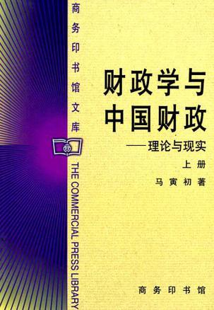 财政学与中国财政(上下)