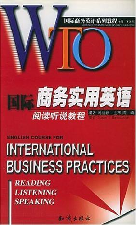 国际商务实用英语阅读听说教程