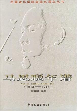 马思聪年谱(1912-1987)