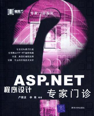 ASP.NET程序设计专家门诊