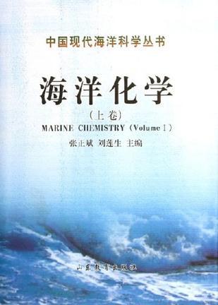 海洋化学(上下册)