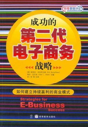 成功的第二代电子商务战略