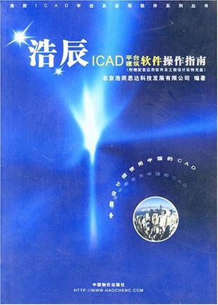 浩辰ICAD平台及建筑软件操作指南