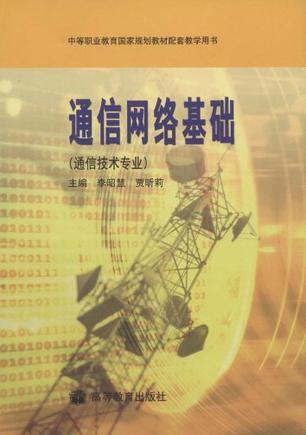 通信网络基础