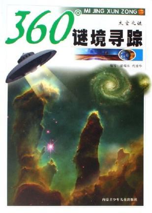太空之谜-360谜境寻踪