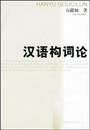 汉语构词论