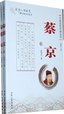 中国历代奸相丛书(全二册)