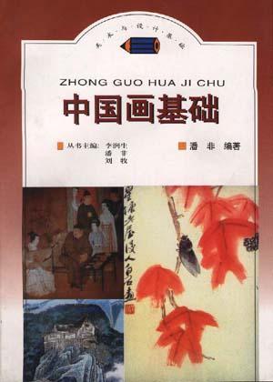 中国画基础
