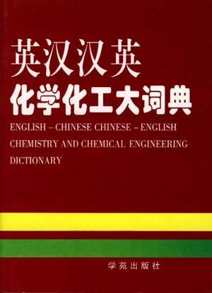 英汉汉英化学化工大词典