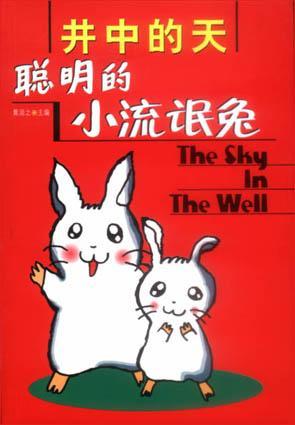井中的天--聪明的小流氓兔