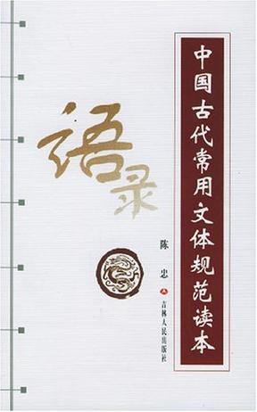 中国古代常用文体规范读本 语录