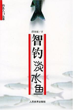 智钓淡水鱼
