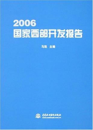 2006国家西部开发报告