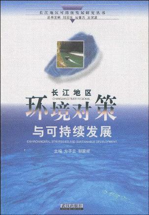 长江地区环境对策与可持续发展