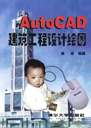 AUTO CAD建筑工程设计绘图