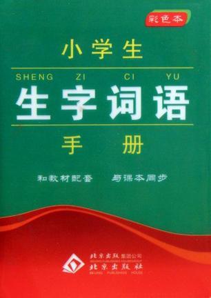 小学生生字词语手册