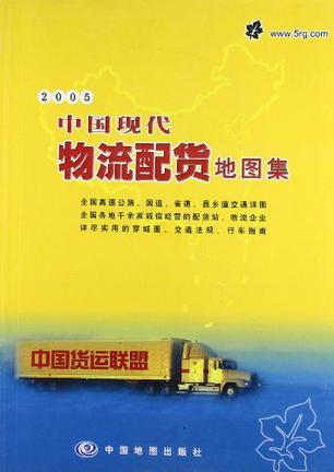 中国现代物流配货地图集