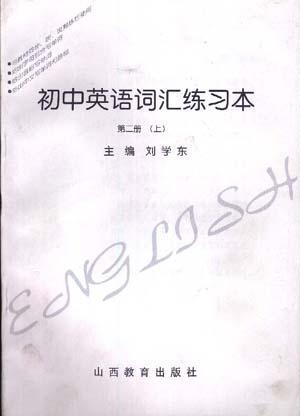 初中英语词汇练习本第二册(下)