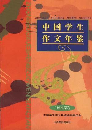 '98中国学生作文年鉴--小学卷