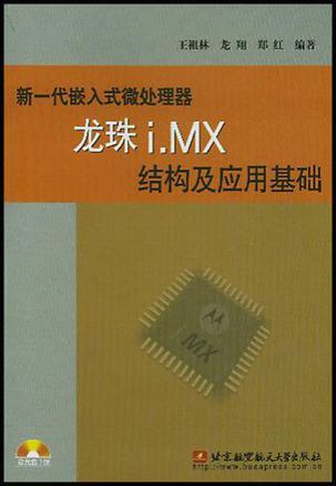 新一代嵌入式微处理器龙珠i.MX结构及应用基础
