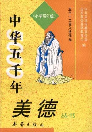 《中华五千年美德》丛书--(小学高年级)