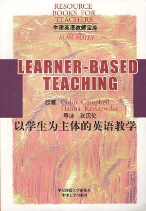 以学生为主体的英语教学