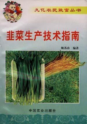 韭菜生产技术指南