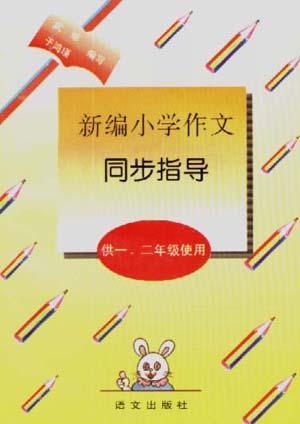 新编小学作文同步指导(供一,二年级使用)