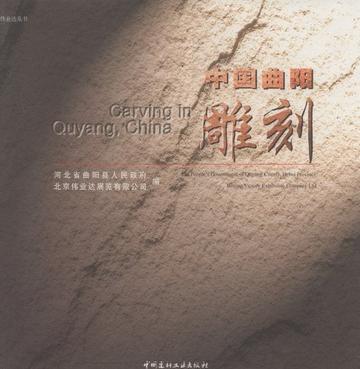 中国曲阳雕刻
