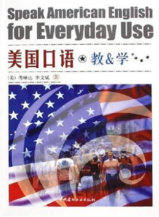 美国口语教与学