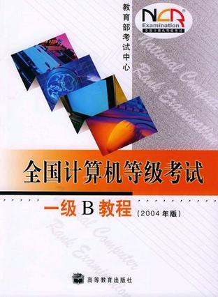 全国计算机等级考试一级B教程