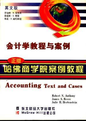 会计学教程与案例